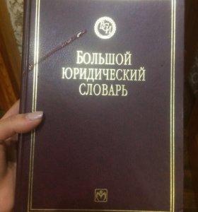 Словарь юридический