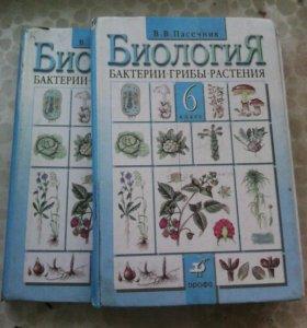 Книги биология 6 класс