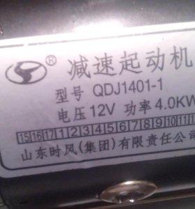 стартер QDJ 1401-1
