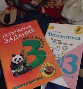 Упражнения, Тетради и справочники начальной школы