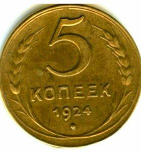 Монеты и знаки СССР