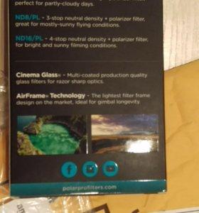 Polarpro HD фильтры