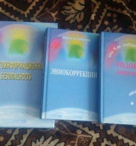 Книги по эниологии. Или обменяю