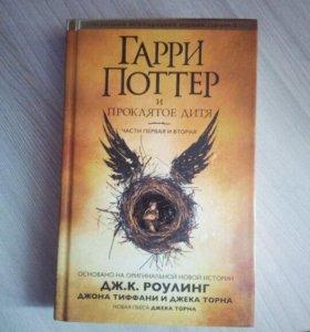 Гарри Поттер *_* Последняя часть