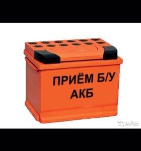Б/у аккумулятор