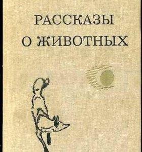 Сетон-Томпсон Э. Рассказы о животных