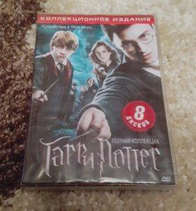 Гарри Поттер 8 дисков.