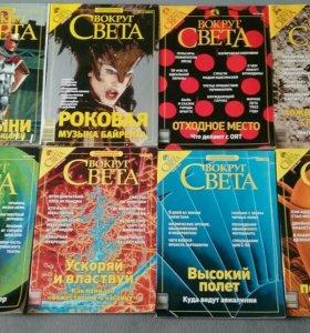 Вокруг света (за 2002, 2003, 2007 и 2008)