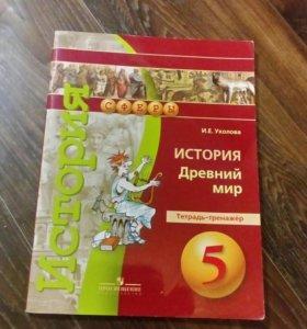 Тетрадь-тренажер (5 класс) История