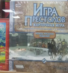 """Настольная игра """"Игра престолов"""""""