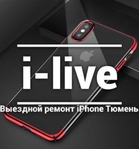 Выездной Ремонт iPhone