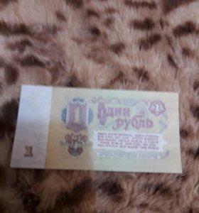 1 рубль 1961 год хруст сувенир закладка копия