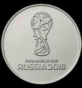 25 рублей FIFA 2018