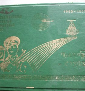 Дембельский альбом 1983-1985 пограничника
