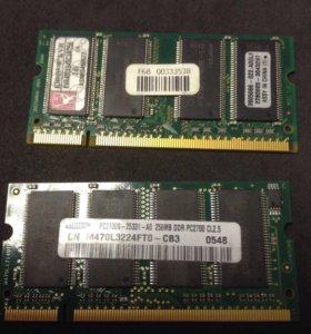 DDR 1 для ноутбука