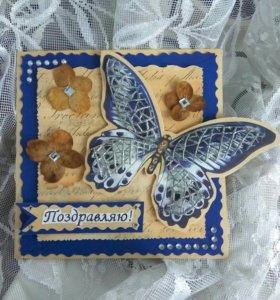 """Открытка """"Поздравляю"""" бабочка"""