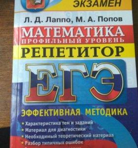 Книга репетитор Егэ