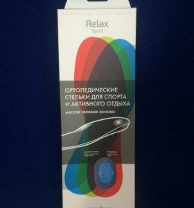 Ортопедические стельки Comforma Relax Sport