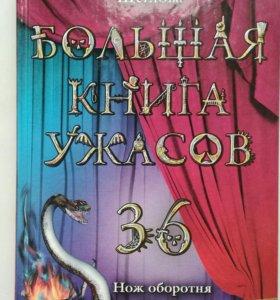 Большая книга ужасов 36