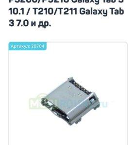 Системный разъём SAMSUNG Galaxy