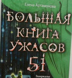Большая книга ужасов 51