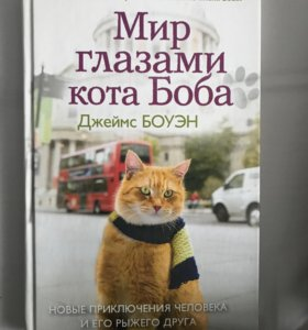 Книга 'мир глазами кота Боба'