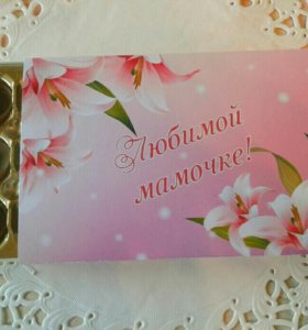 Коробочка конфет для Любимой мамочки