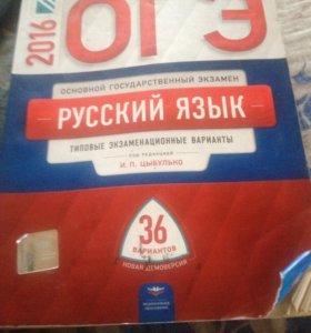 ОГЭ Русский язык и черчение 8 класс