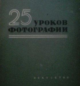 """""""25 уроков фотографии"""""""