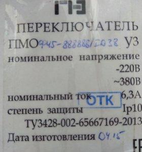 Переключатель ПМОФ-45 888888/I-Д38