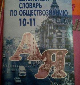 Обществознание, Геометрия, Русский язык