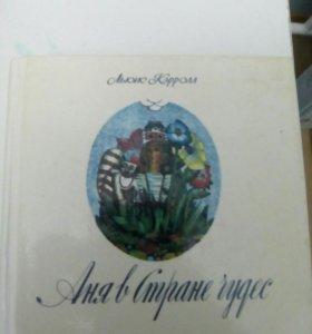 Книга Аня в стране чудес.