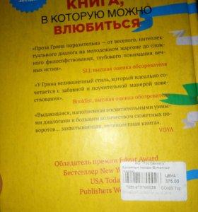 Книга Бумажные города. ТОРГ