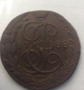 Пять копеек 1788г