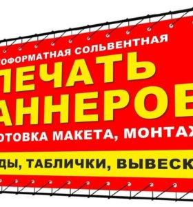 Изготовление баннеров,наклеек,вывесок и др.рекламы