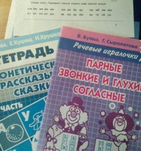 Подготовка к школе с профилактикой дисграфии