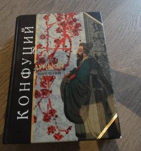 Книга Конфуций + книги в подарок. За всё.