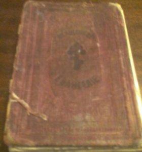 Библия 1903г