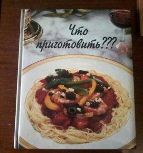 """Книга """"Что приготовить???"""""""
