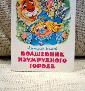 Книга Волшебник изумрудного города АлександрВолков