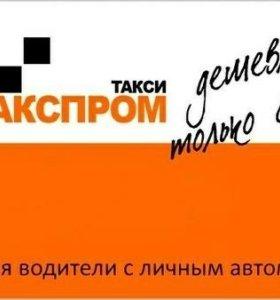 Taxi Taxprom