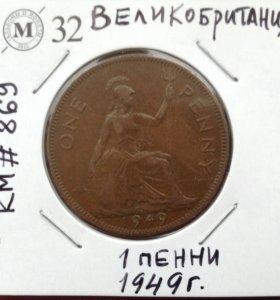 Монета Великобритании 1 пенни 1949 г