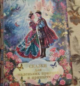 Сказка для принцев и принцесс