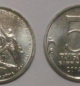 Памятные монеты номиналом 5 и 10 рублей