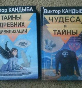 Тайны древних цивилизаций; Чудеса и Тайны