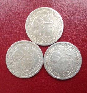 Монеты СССР 15 копеек 1932 г