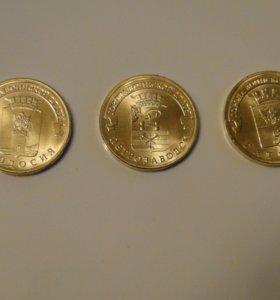 10 рублей 2016 г. ГВС UNC