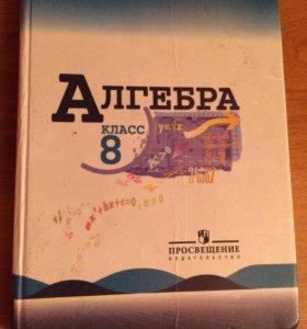 Учебник алгебры 8 класс