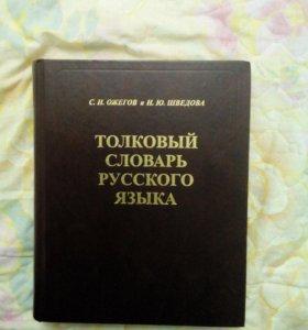 Толковый словарь русского языка С.И.Ожегова