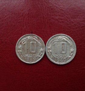 Монеты СССР нечастые 10 коп